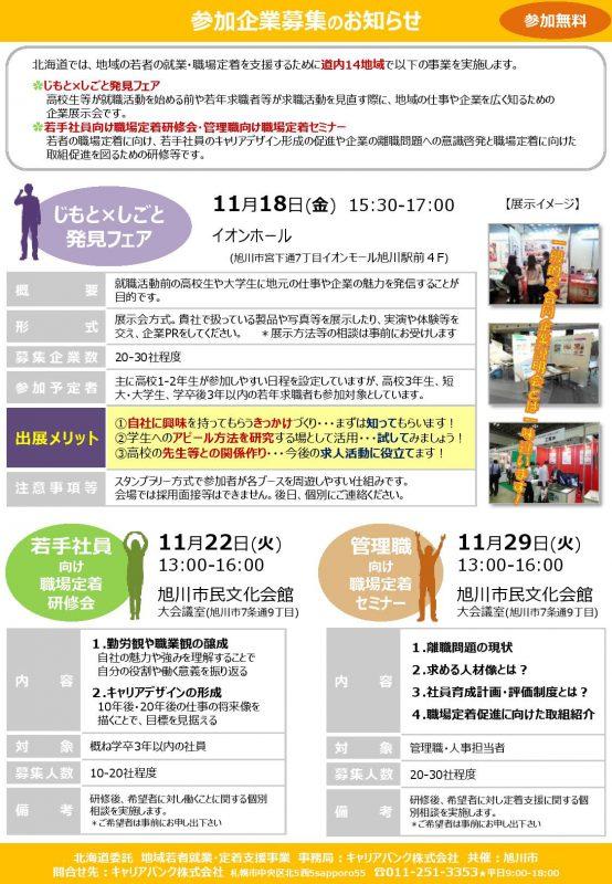 20161118jimoto×shigoto