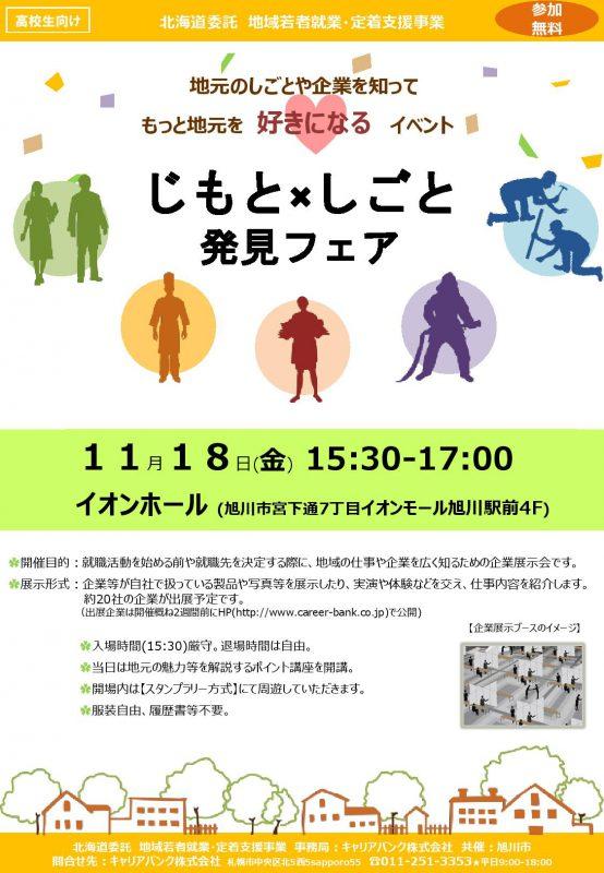 20161118jimotoshigoto