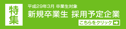 平成29年3月卒業生募集企業特集