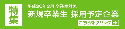 平成30年3月卒業生募集企業特集