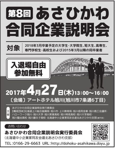 ※[求人君 修正]旭川市役所様-1 (1)