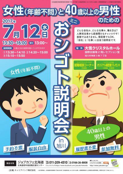 170712asahikawagousetumote