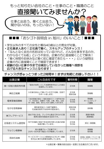 170712asahikawagousetuura