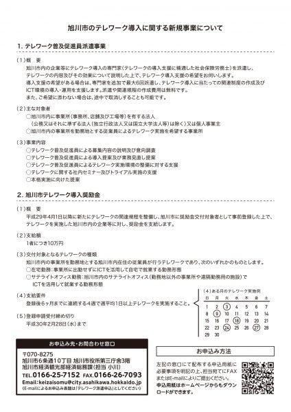 HPテレワークリーフレット-2