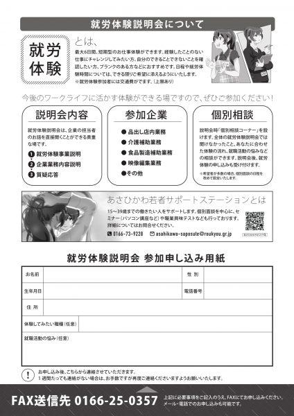 jobkatsu_all3開催用チラシ-2