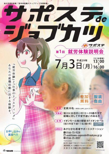 jobkatsu_all3開催用チラシ-1