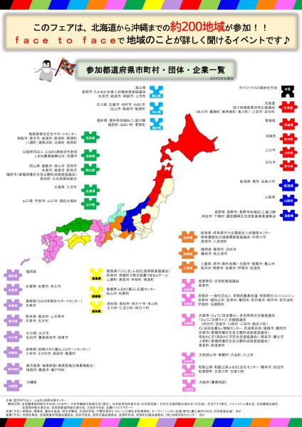 【チラシ】 7月29日(土)おいでや!いなか暮らしフェア-2