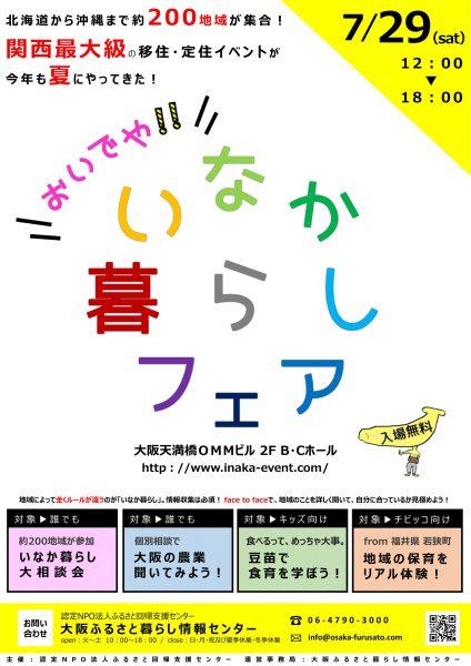 【チラシ】 7月29日(土)おいでや!いなか暮らしフェア-1