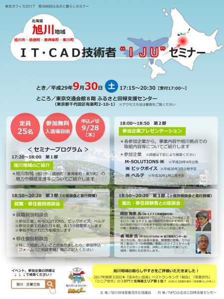 170930_seminar-1