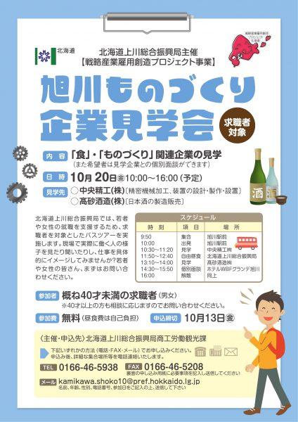 ものづくり企業見学会(29.10.20)表-1
