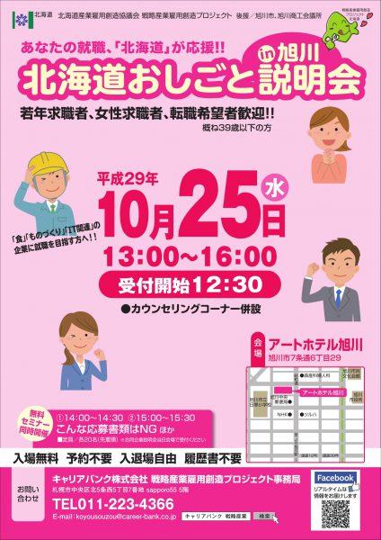 10.25おしごと説明会in旭川-1