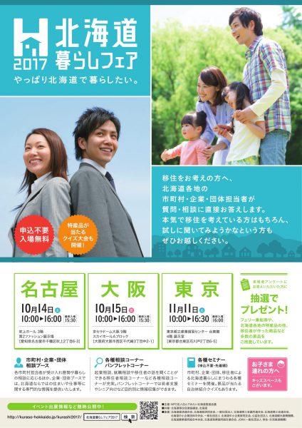 kurashi_fair_2017-leaflet-1