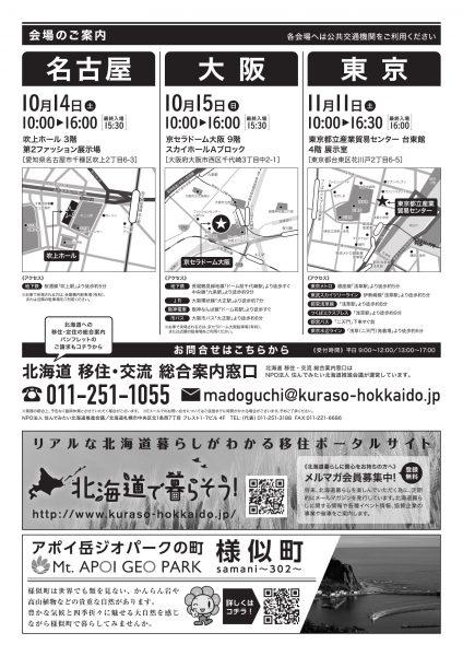 kurashi_fair_2017-leaflet-2