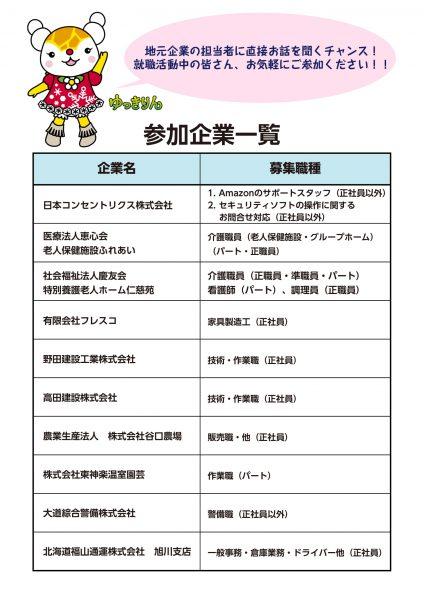 ★180215_旭川合説-2
