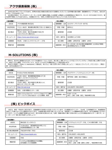 ★180303_旭川地域UIターン就職相談会チラシ-2