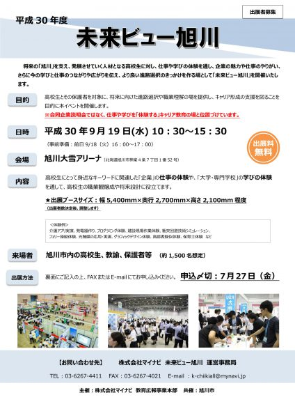 ★【未来ビュー旭川】出展者募集チラシ-1