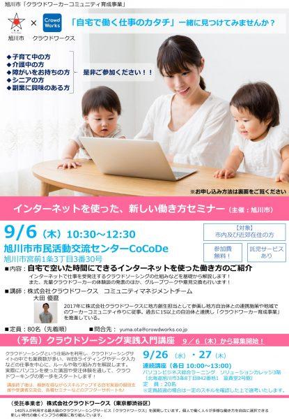 【H30】インターネットを使った新しい働き方セミナー-1