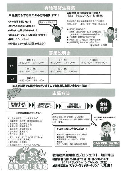 1009戦プロ有給研修生_ページ_2