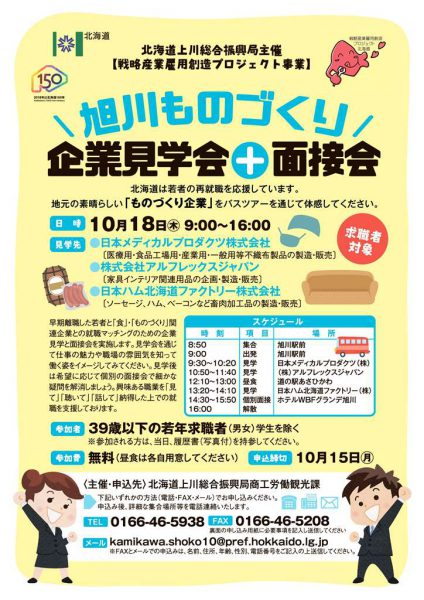 20181018旭川ものづくり企業見学会(チラシ) (1)