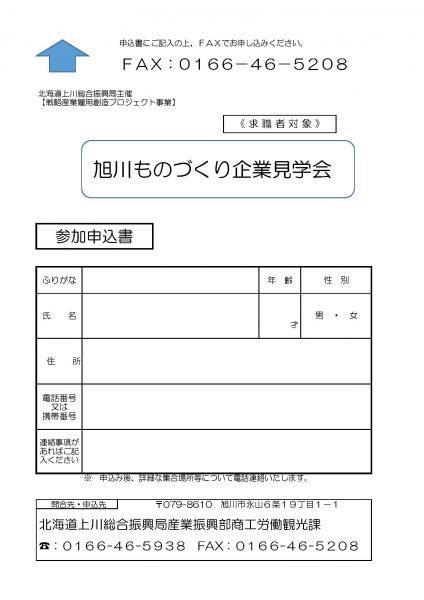 20181018振興局見学会チラシ 裏 (1)