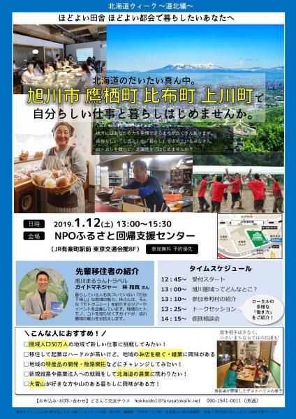 【A】20190112_上川セミナーチラシ両面_ページ_1