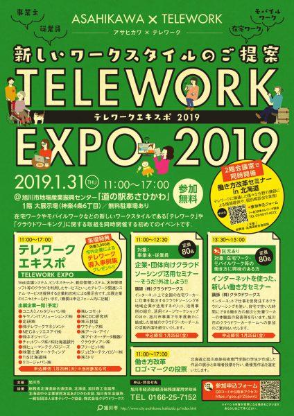 telework_expo_leaflet-1