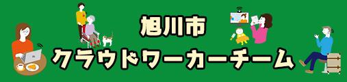 旭川市クラウドワーカーチーム