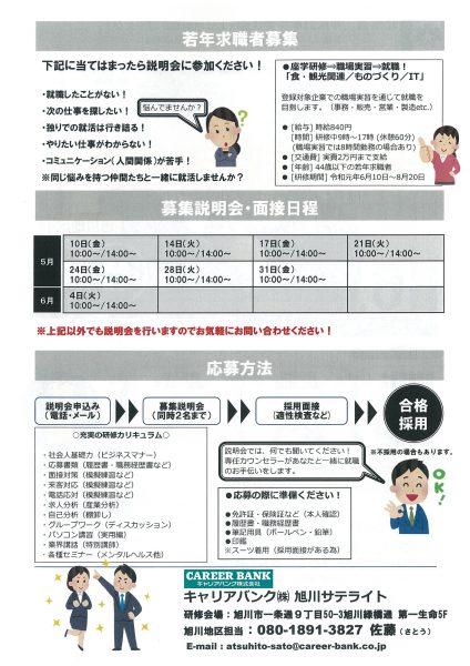 地域活性化雇用創造プロジェクト6.10裏-1