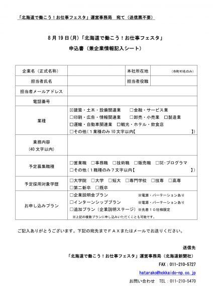 第2回お仕事フェスタ_申込書-1