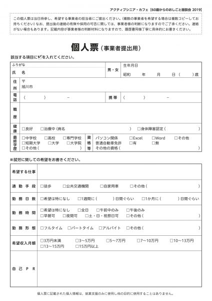 201906アクティブシニア旭川チラシ(最終版)-2