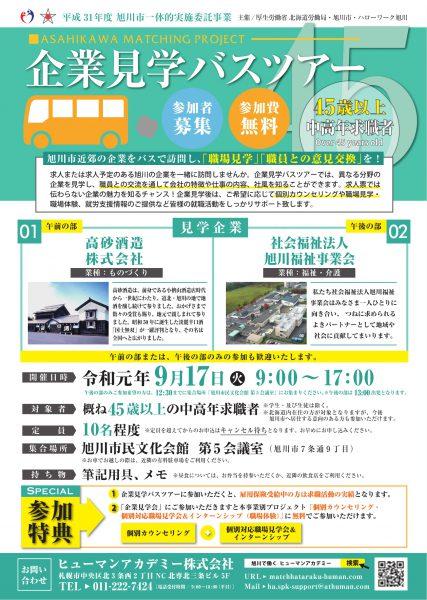 企業見学バスツアー(9.17中高年者)-1