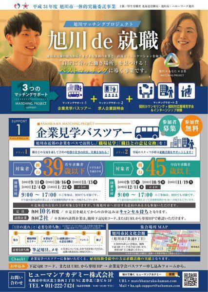 企業見学バスツアー(総合版)-1[1]