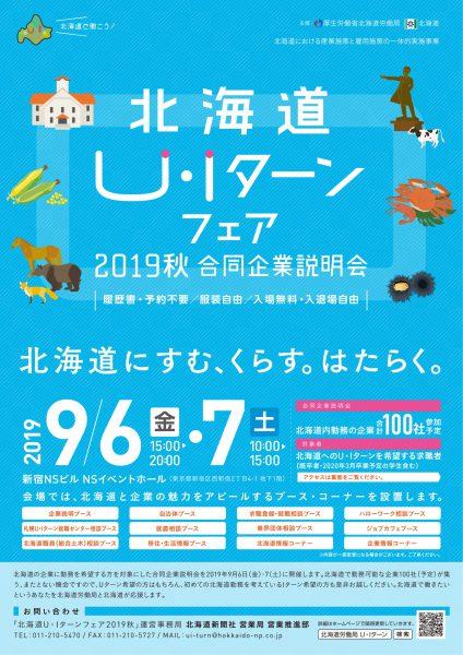 北海道U・Iターンフェアリーフレット-1