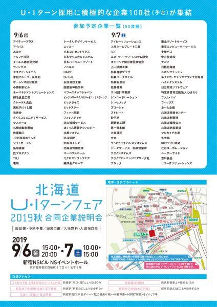 北海道U・Iターンフェアリーフレット-2