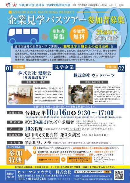 企業見学バスツアー(10.16若年者)-1