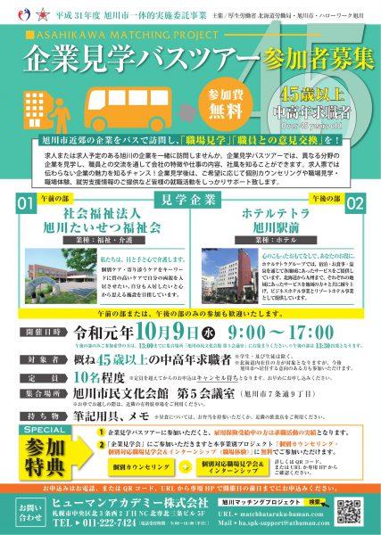 企業見学バスツアー(10.9中高年者)-1