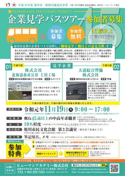 企業見学バスツアー(11.19中高年者)-1