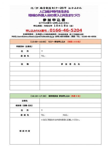 参加申込書_外国人受入・共生セミナー-1