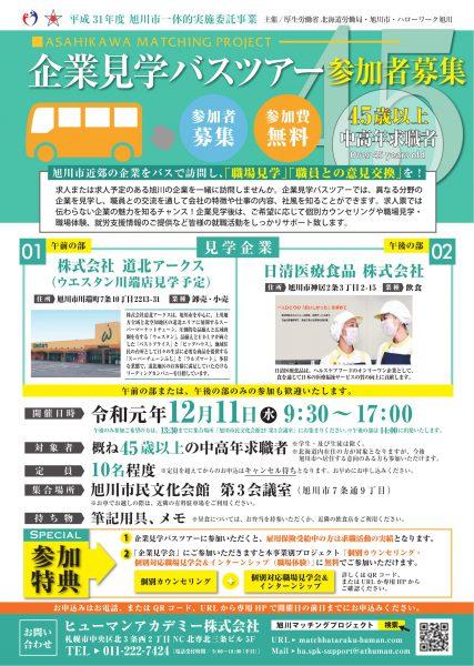 企業見学バスツアー(12.11中高年者)-1