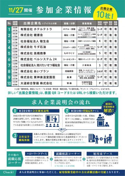 求人企業説明会(11.27)-2