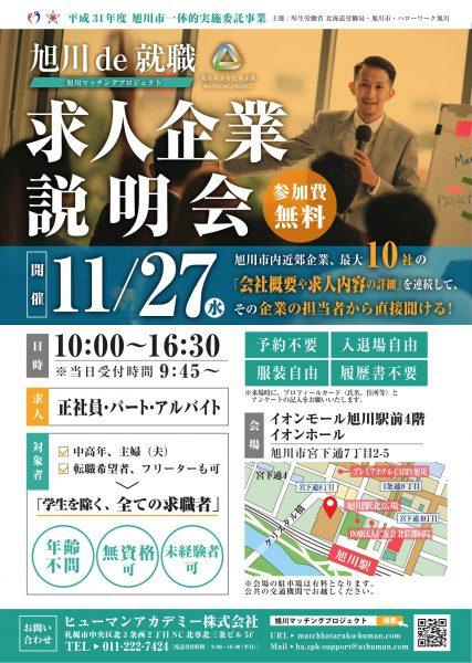 求人企業説明会(11.27)-1