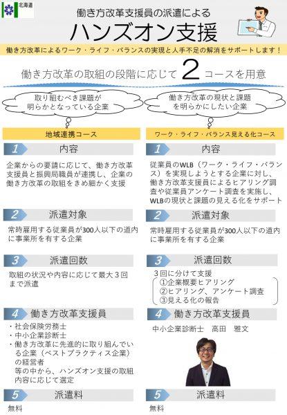 ②NEWハンズオン支援チラシ-1