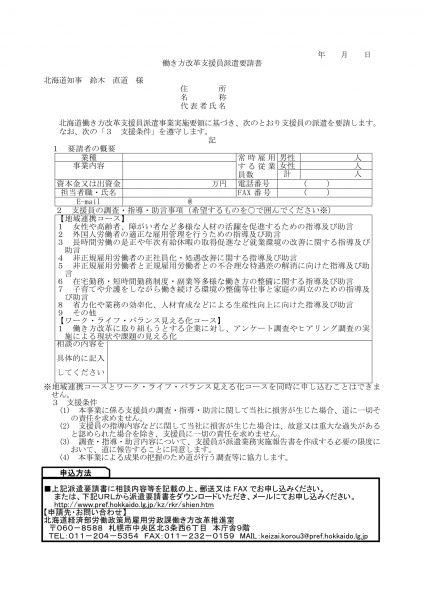 ②NEWハンズオン支援チラシ-2