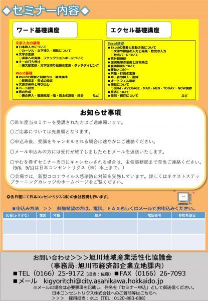 パソコン・就労支援研修リーフレット-2
