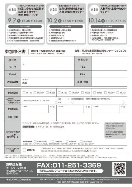 旭川ちらし-2