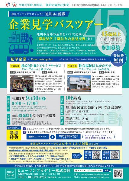 旭川市事業「930バスツアー」フライヤー(確定)-1