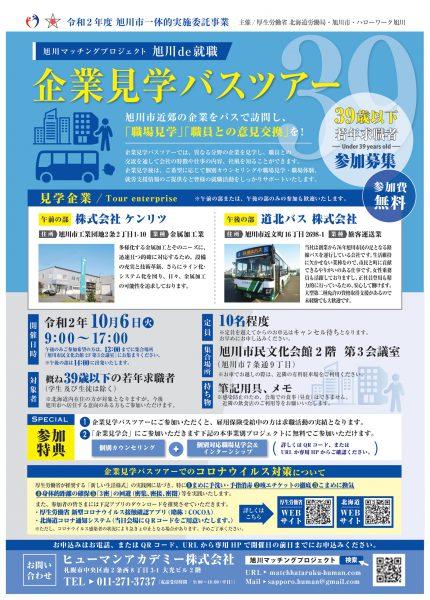 旭川市事業「1006バスツアー」フライヤー第2稿0901入稿データ-1
