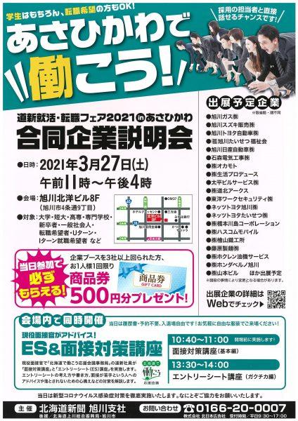 道新就活・転職フェア2021inあさひかわ-1