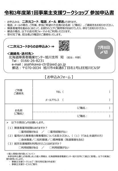 R3.ワークショップチラシ(完成版)-2