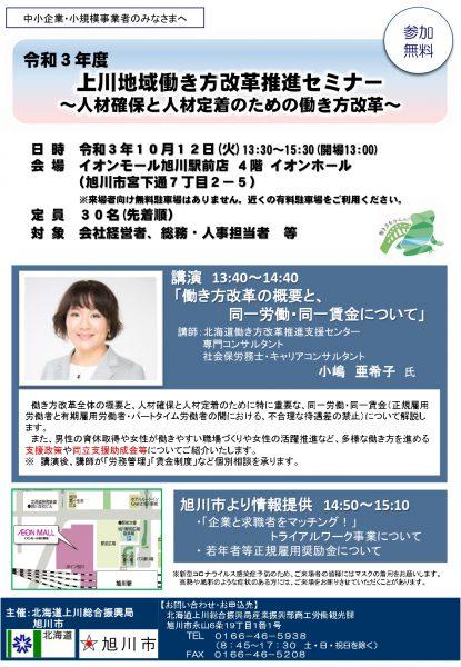 【10月12日開催】上川地域働き方改革推進セミナー(チラシ)_page-0001